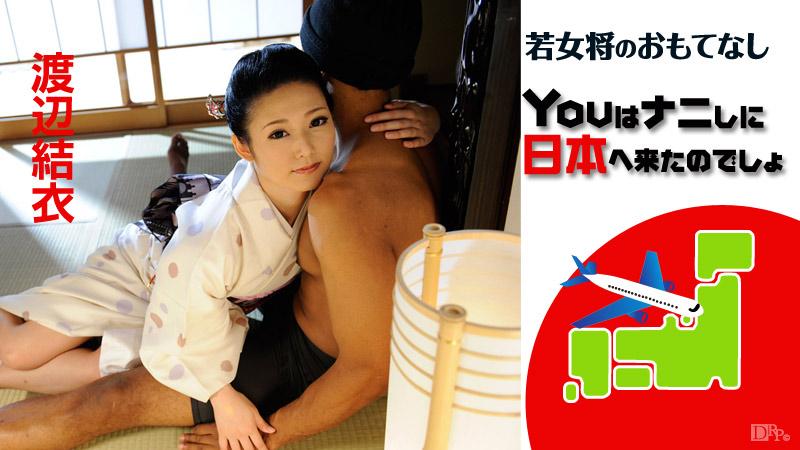 Caribbean-030515-821-若女将のおもてなし ~Youはナニしに日本へ来たのでしょ~
