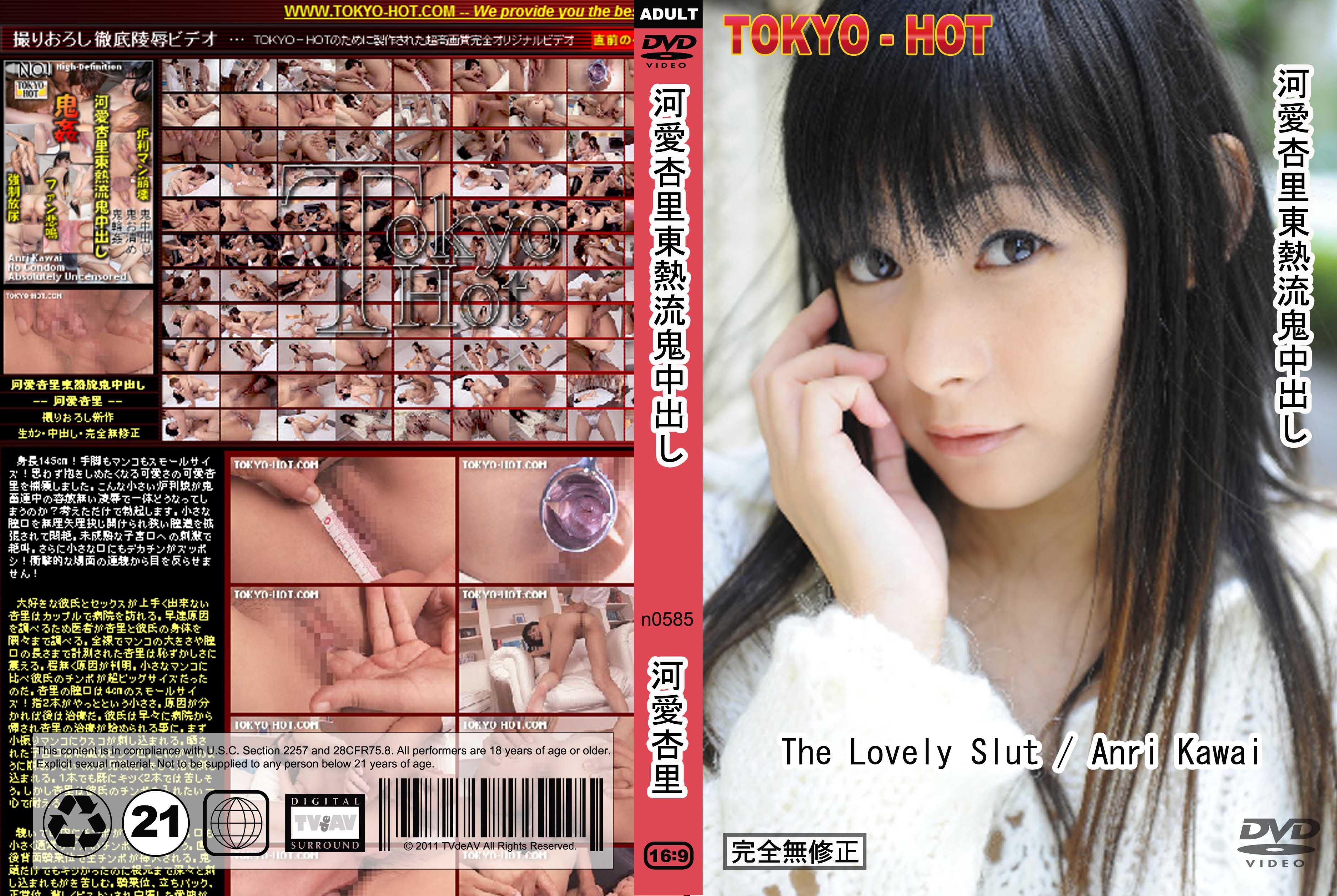 tokyo-hot-n0585-河愛杏里東熱流鬼中出し