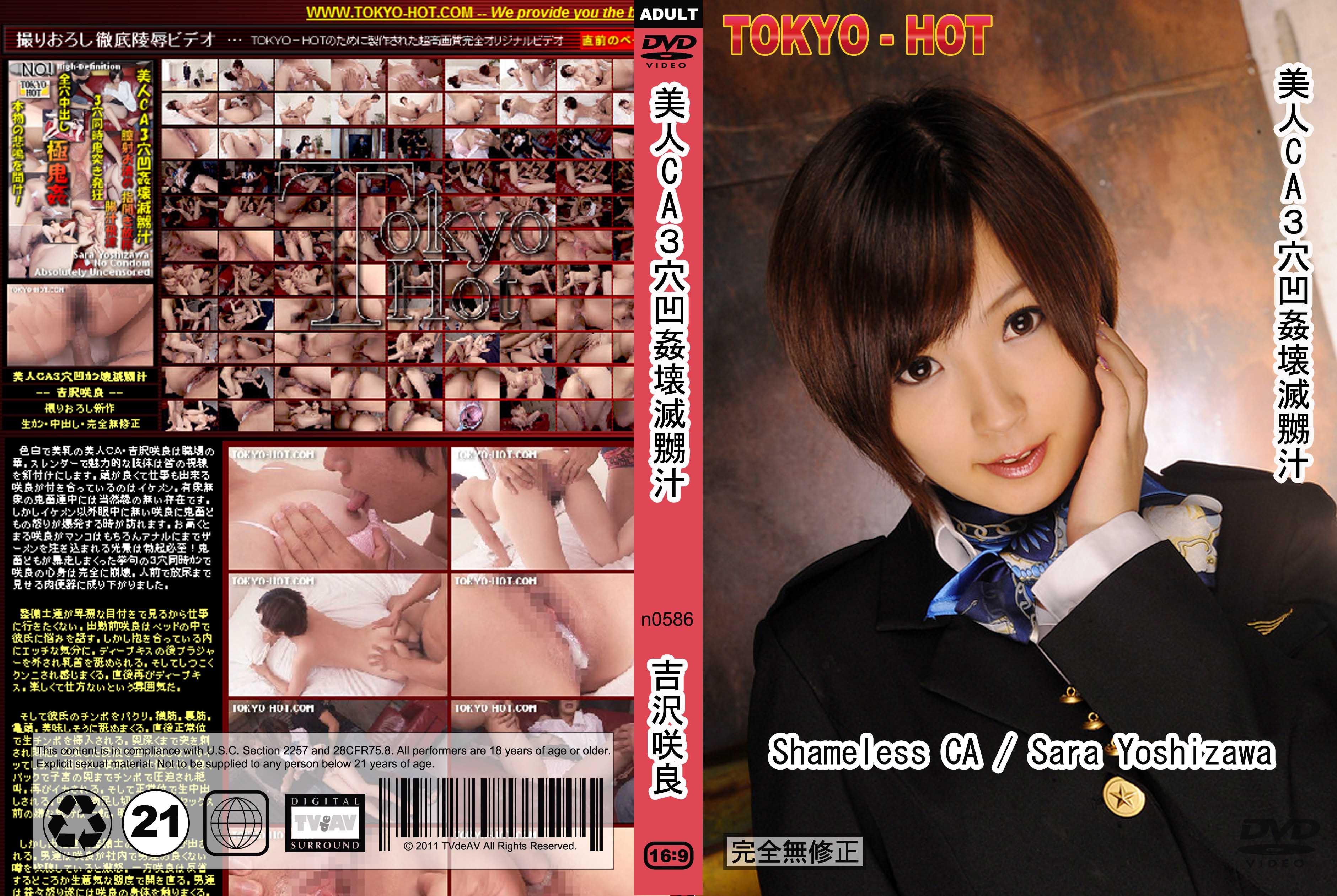 tokyo-hot-n0586-美人CA3穴凹カン壊滅嬲汁