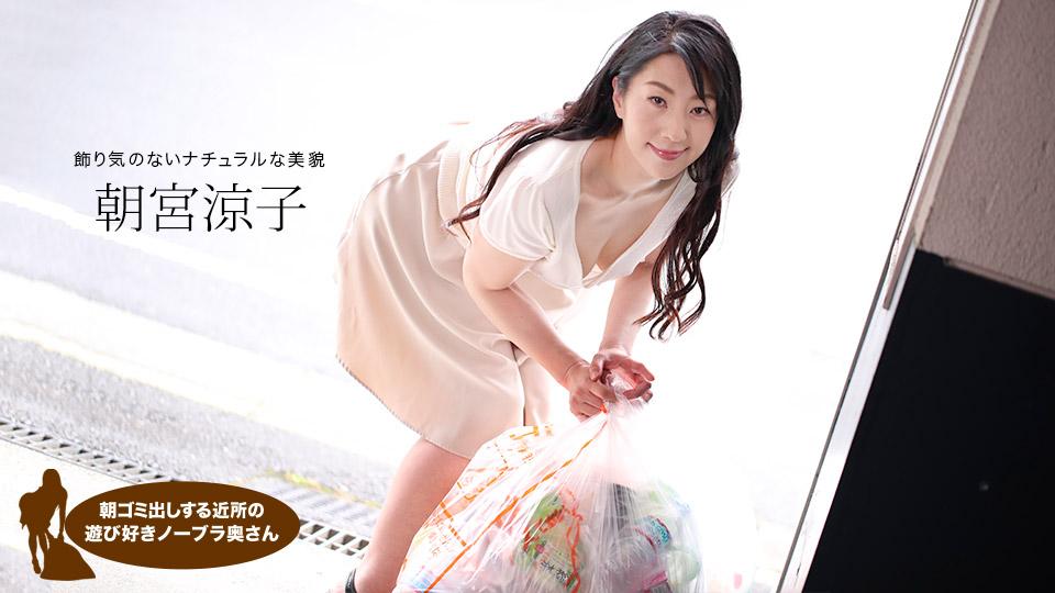 1Pondo-110719_925-朝ゴミ出しする近所の遊び好き隣のノーブラ奥さん 朝宮涼子