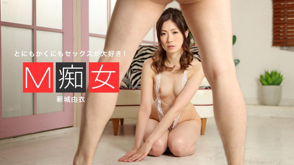 1Pondo-110919_926-M痴女 新城由衣