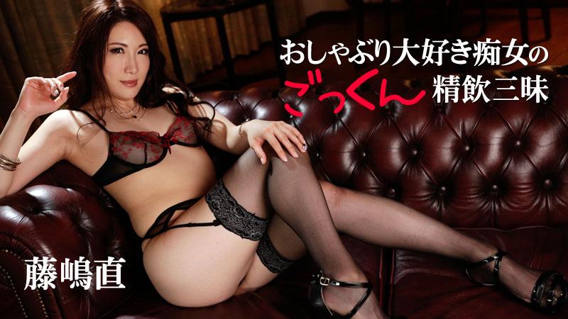 Heyzo-2118-おしゃぶり大好き痴女のごっくん精飲三昧
