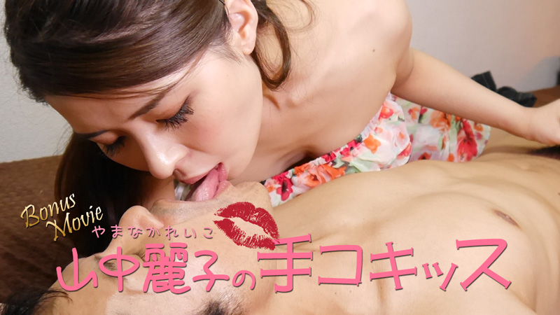 Heyzo-2134-山中麗子の手コキッス