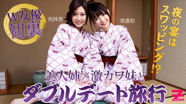 heyzo-0312-激カワ姉妹とWデート旅行~夜の宴はスワッピング!?~