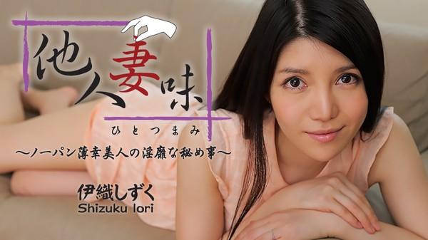 Heyzo-0544-他人妻味~ノーパン薄幸美人の淫靡な秘め事~