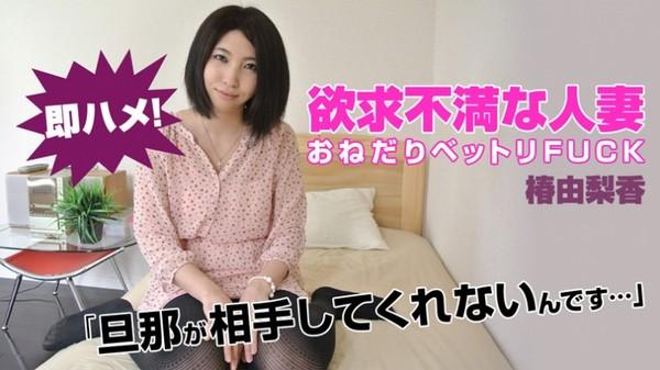 Heyzo-0573-即ハメ!欲求不満な人妻~おねだりベットリFUCK~