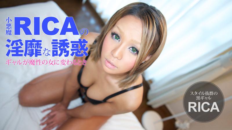 Heyzo-0584-小悪魔RICAの淫靡な誘惑~ギャルが魔性の女に変わるとき~