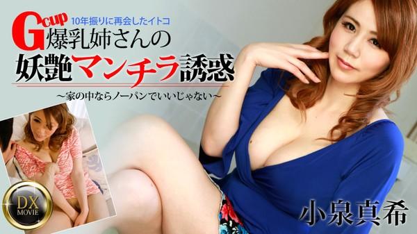 Heyzo-0613-爆乳姉さんの妖艶マンチラ誘惑~家の中ならノーパンでいいじゃない~