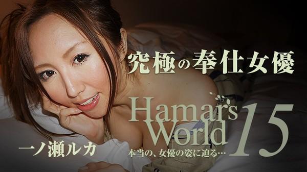 Heyzo-0615-Hamar#39;s World 15~究極の奉仕女優~