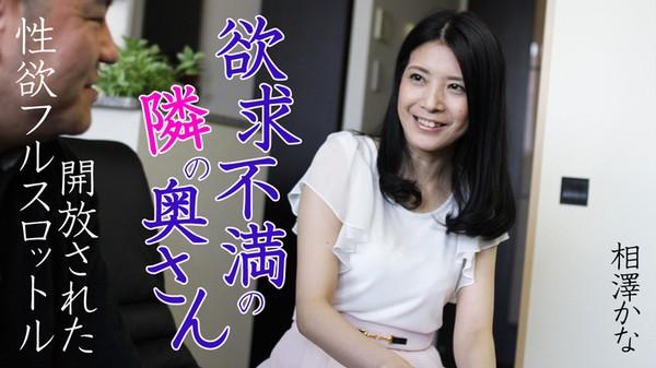 Heyzo-0616-欲求不満の隣の奥さん~開放された性欲フルスロットル~