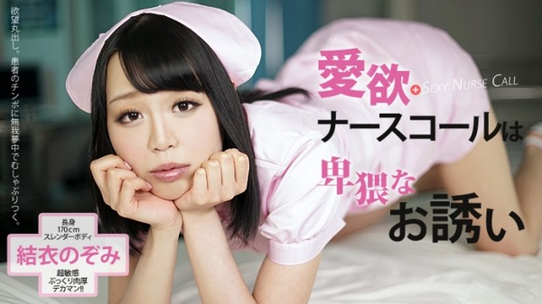 Heyzo-0621-愛欲ナースコールは卑猥なお誘い