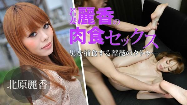 Heyzo-0626-若妻麗香の肉食セックス~男を捕食する薔薇のタトゥー~