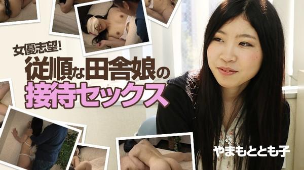 Heyzo-0630-女優志望!従順な田舎娘の接待セックス