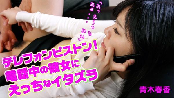 Heyzo-0635-テレフォンピストン!電話中の彼女にえっちなイタズラ