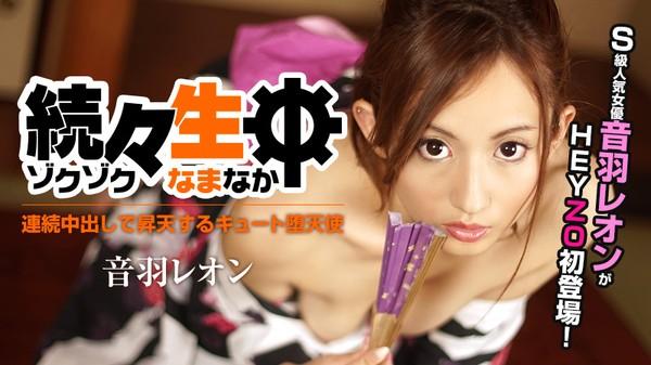 Heyzo-0637-続々生中~連続中出しで昇天するキュート堕天使~