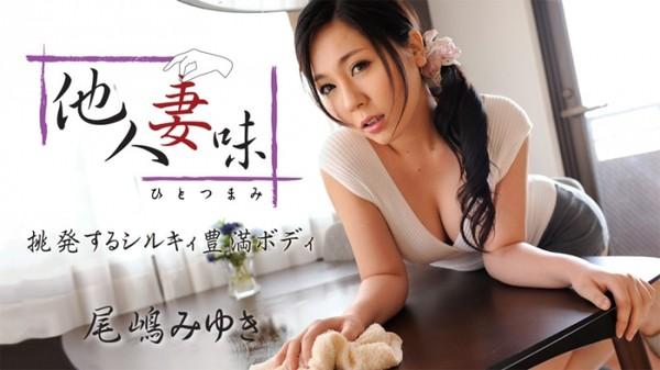 Heyzo-0647-他人妻味~挑発するシルキィ豊満ボディ~