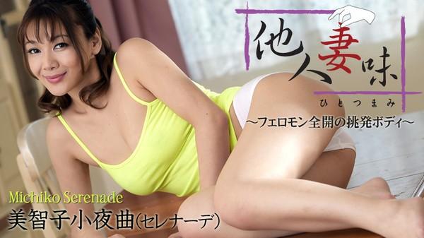 Heyzo-0660-他人妻味~フェロモン全開の挑発ボディ~