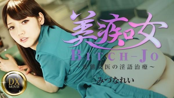 Heyzo-0661-美痴女~変態女医の淫語治療~