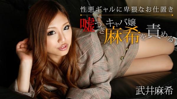 Heyzo-0662-性悪ギャルに卑猥なお仕置き~嘘つきキャバ嬢?麻希を責める~
