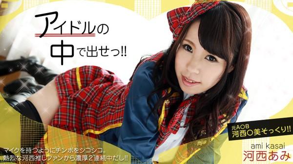 Heyzo-0667-アイドルの中で出せ!