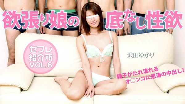 Heyzo-0668-セフレ紹介所Vol.6~欲張り娘の底なし性欲~