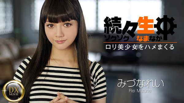 Heyzo-069热8-続々生中~ロリ美少女をハメまくる~