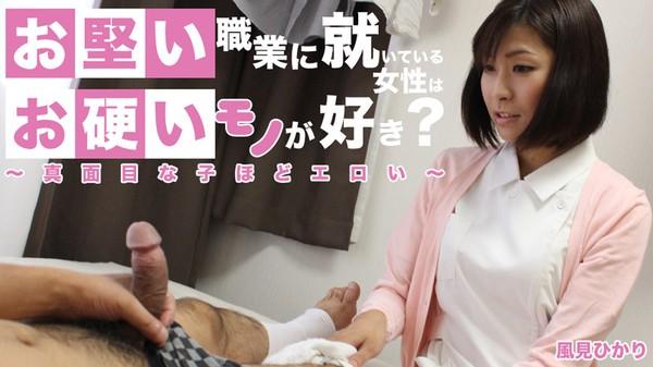 Heyzo-0721-お堅い職業に就く女性はお硬いモノが好き?~真面目な子ほどイヤらしい~