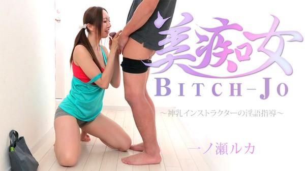 Heyzo-0722-美痴女~神乳インストラクターの淫語指導~