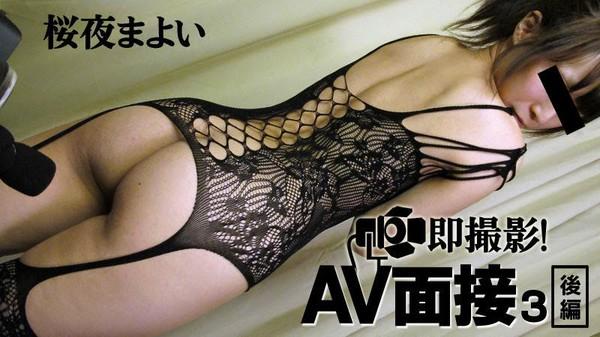 Heyzo-0747-即撮影!AV面接3 後編