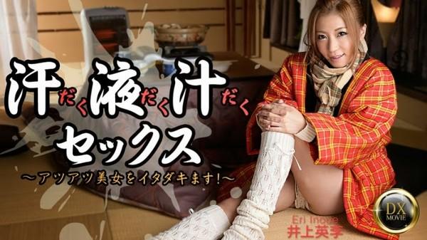 Heyzo-0758-汗だく液だく汁だくセックス~アツアツ美女をイタダキます!~