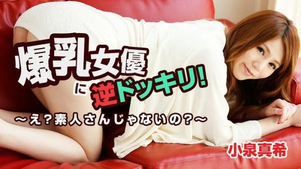 Heyzo-0759-爆乳女優に逆ドッキリ!~え?素人さんじゃないの?~