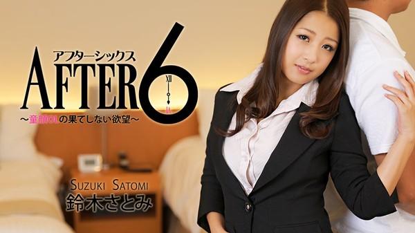 Heyzo-0765-アフター6~童顔OLの果てしない欲望~
