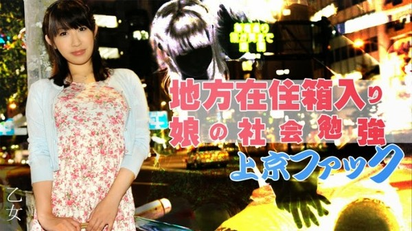 Heyzo-0787-地方在住箱入り娘の社会勉強上京ファック