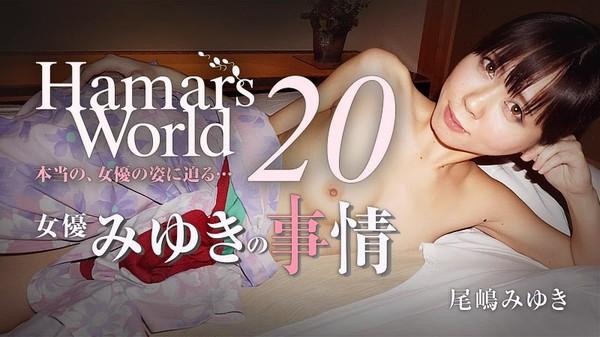 Heyzo-0796-Hamar#39;s World 20~女優?みゆきの事情~