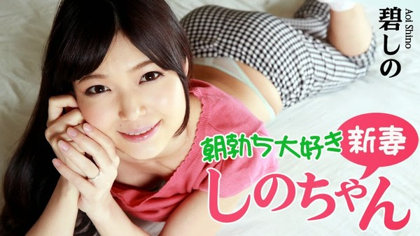 Heyzo-0799-朝勃ち大好き新妻しのちゃん
