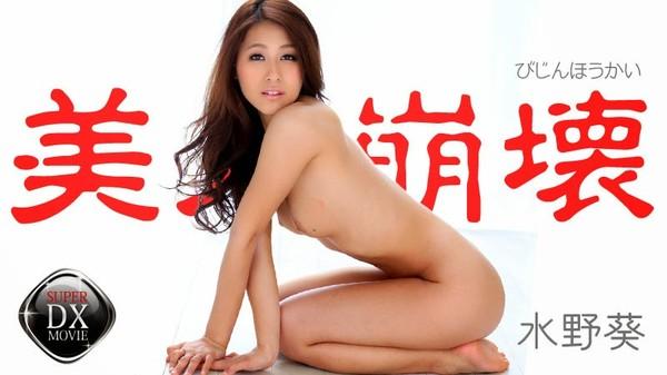 Heyzo-0812-美人崩壊