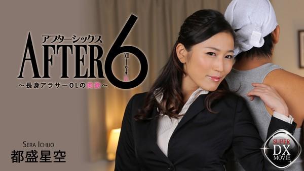 Heyzo-0817-アフター6~長身アラサーOLの肉欲~