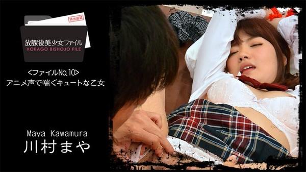 Heyzo-0821-放課後美少女ファイル No.10~アニメ声で喘ぐキュートな乙女~海报hy