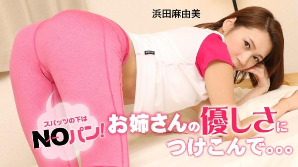 Heyzo-0853-お姉さんの優しさにつけこんで。。。~スパッツの下はノーパン~