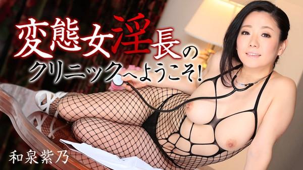 Heyzo-0871-変態女淫長のクリニックへようこそ!