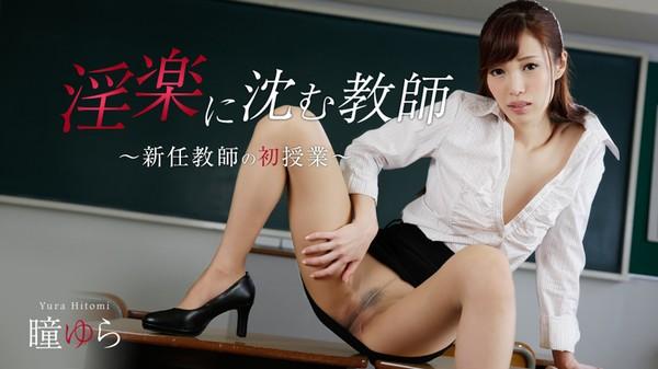 Heyzo-0877-淫楽に沈む教師~新任教師の初授業~