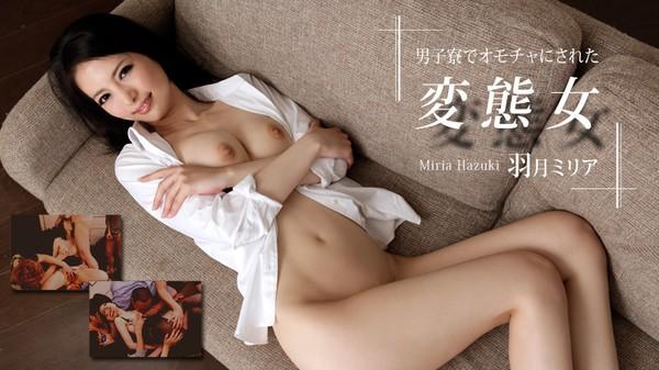 Heyzo-0912-男子寮でオモチャにされた変態女