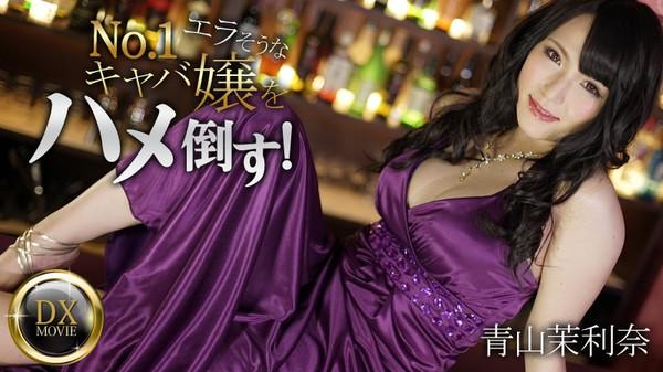 Heyzo-0913-エラそうなナンバー1キャバ嬢をハメ倒す!