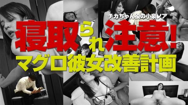 Heyzo-0921-寝取られ注意!マグロ彼女改善計画