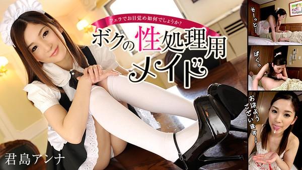 Heyzo-0932-ボクの性処理用メイド~フェラでお目覚め如何でしょうか?~