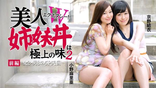 Heyzo-0933-Wエクスタシー!美人姉妹丼は極上の味2 前編~女2?男3の5P祭り~