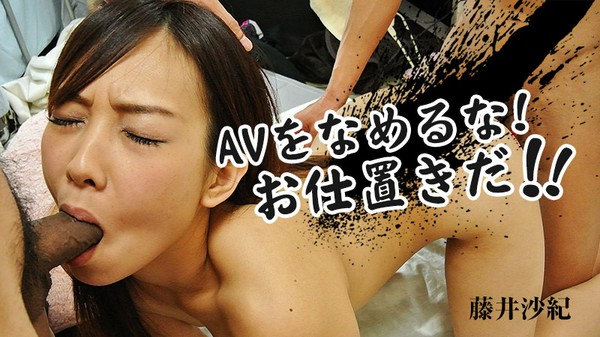 Heyzo-0934-AVをなめるな!お仕置きだ!!