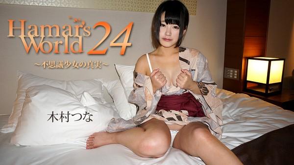 Heyzo-0948-Hamar#39;s World 24~不思議少女の真実~
