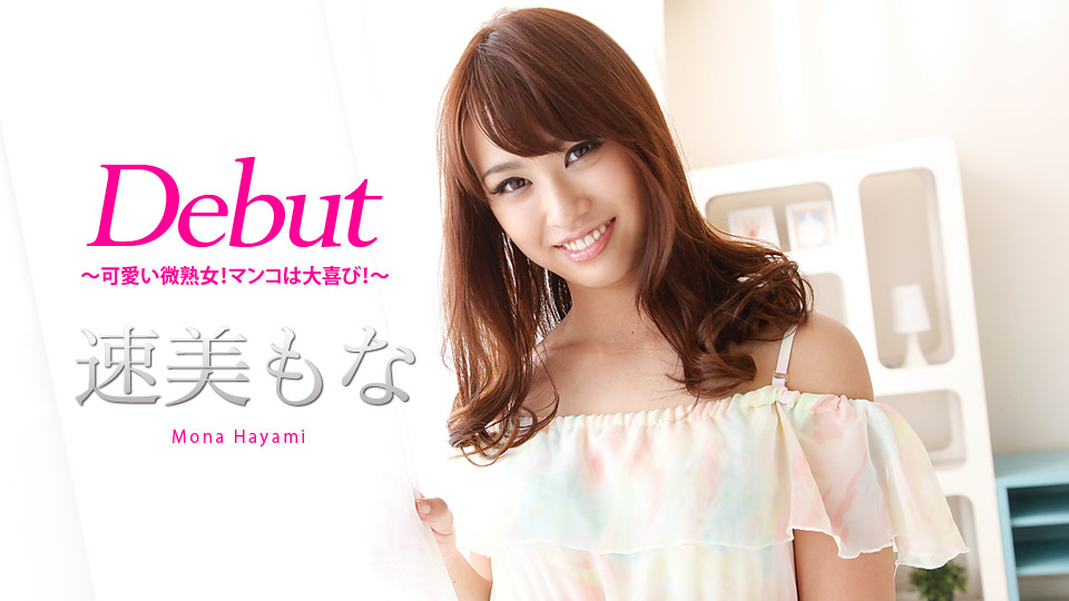 Caribbean-011218-581-Debut Vol.46 ~可愛い微熟女!マンコは大喜び!~