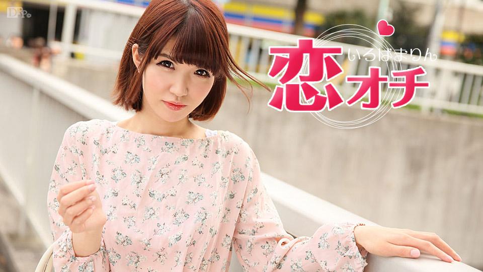 Caribbeancom_050617-425-恋オチ~ロリロリまりんちゃんの恋~